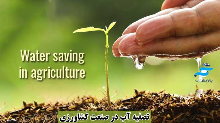 تصفیه آب در صنعت کشاورزی